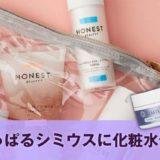 化粧水とクリーム併用必須、冬つっぱるシミウスをお金をかけずに上手に使う方法
